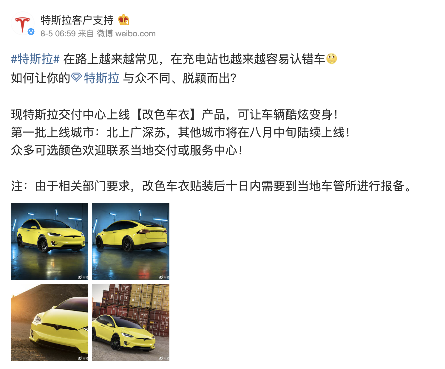 Tesla encourages customization in China with wrapping service launch