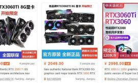 GeForce RTX 3060 pre-orders with a November launch date appear in China